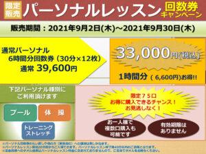 2021.9正会員回数券・入場&パーソナルキャンペーン_002のサムネイル
