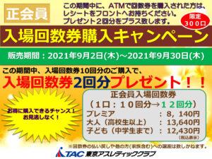2021.9正会員回数券・入場&パーソナルキャンペーン_001のサムネイル