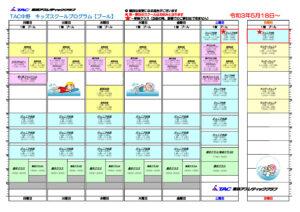 9月1日~プールプログラムのサムネイル