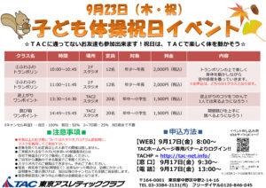 9月23日体操イベントのサムネイル