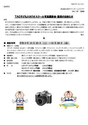 (TAC中野)スクール写真撮影会案内チラシ(同意書含む)のサムネイル